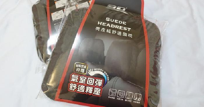 3D Mats麂皮絨舒適頭枕 給你如同Maybach頭枕般的享受